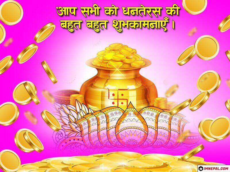 dhanteras images  50 most beautiful greeting cards