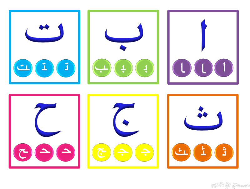 Frise imprimer ief arabe pinterest alphabet arabe d but milieu fin et cours arabe - Alphabet en arabe a imprimer ...