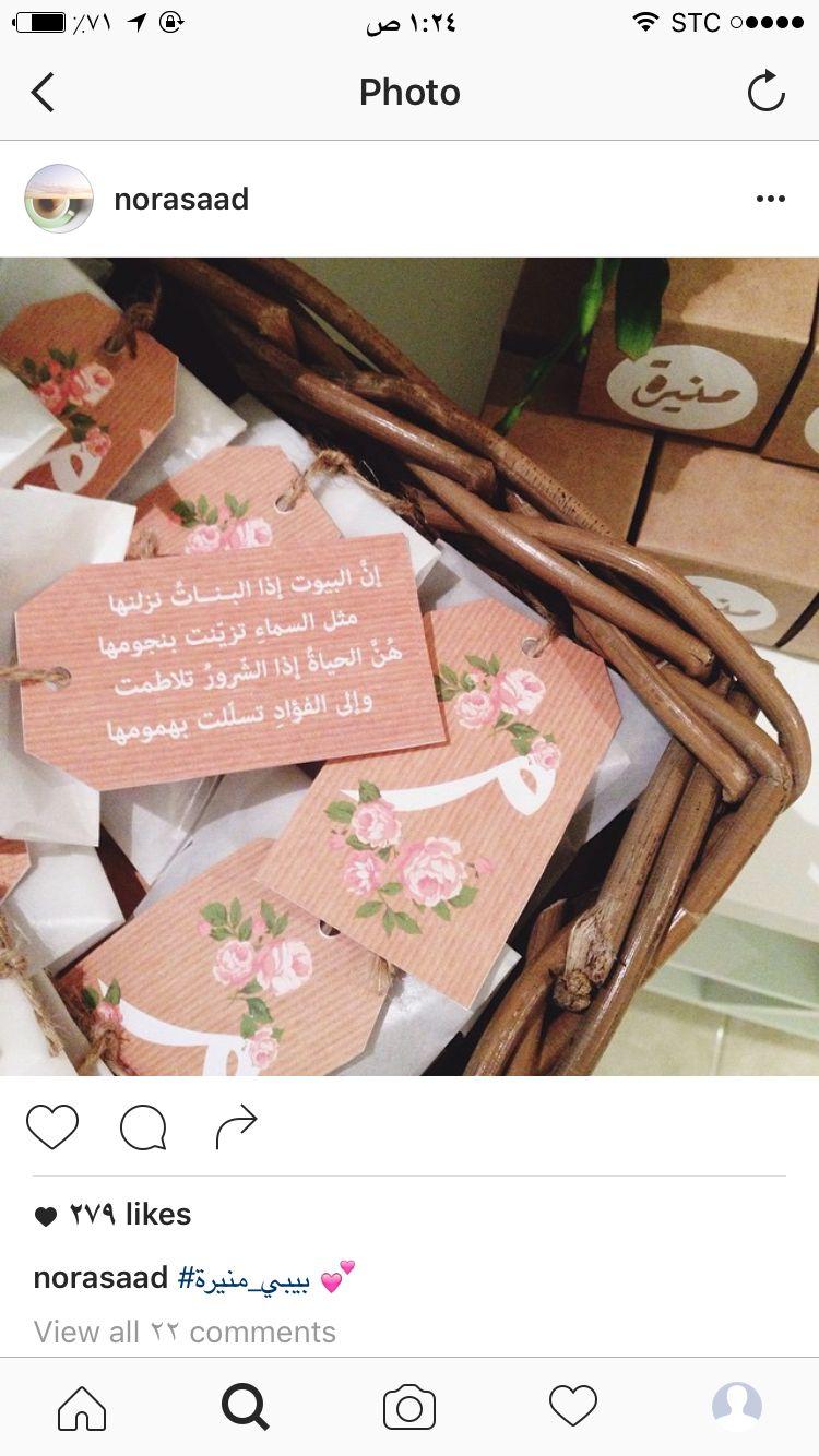 هدية م Baby Gift Box Eid Gifts Baby Girl Gifts