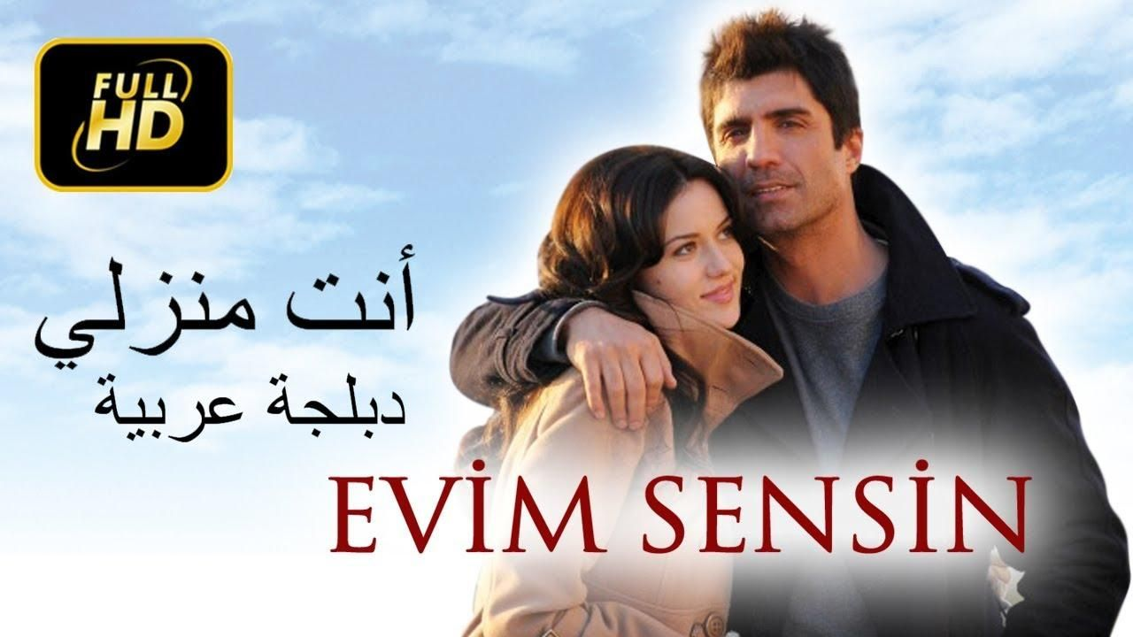أنت منزلي الفيلم التركي دبلجة عربية Movies Movie Posters