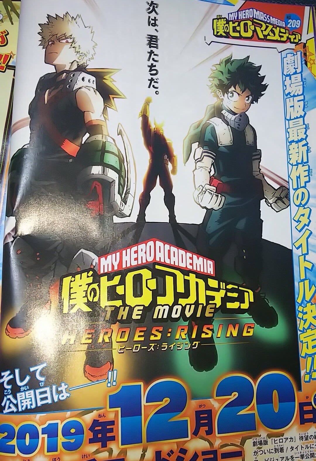 My Hero Academia Heroes Rising Movie Key Visual