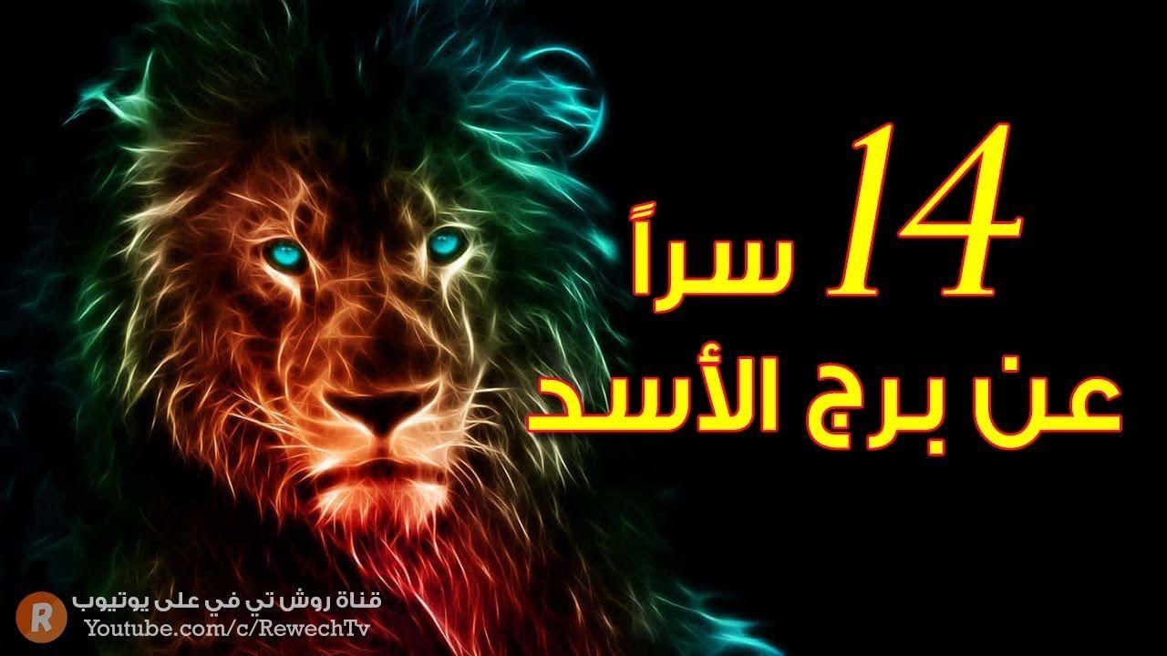 أربعة عشر سرا عن شخصية مولود برج الأسد Movie Posters Poster Movies