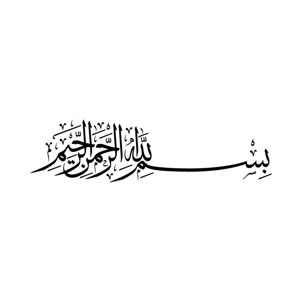 Bismillah بسم الله الرحمن الرحيم Basmala Noble Quran Calligraphy