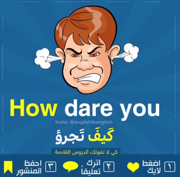 جمل انجليزية شائعة English Language Learning Grammar English Pronunciation Learning English Language Teaching