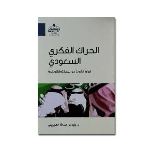 الحراك الفكري السعودي أوراق فكرية من سجلاته التاريخية د وليد عبدالله الهويريني Education Polaroid Film