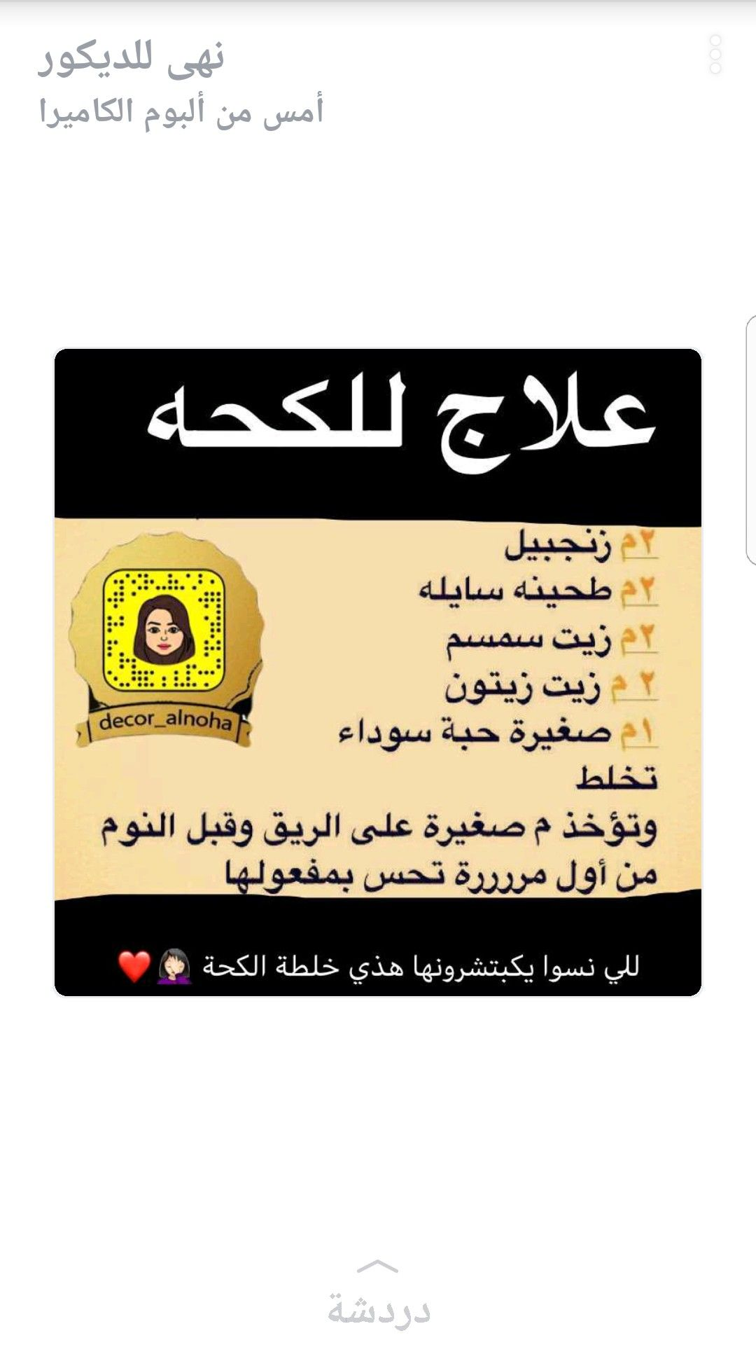 Pin By Mzoon27 On خلطات Helthy Food Arm Workout Women Healthy Life