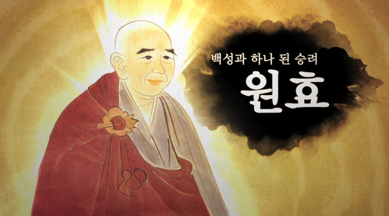 [대교] 우리 역사 바로 알기 _ 13편 원효