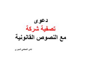 دعوى تصفية شركة مع النصوص القانونية والاجتهادات القضائية نادي المحامي السوري Arabic Calligraphy Calligraphy