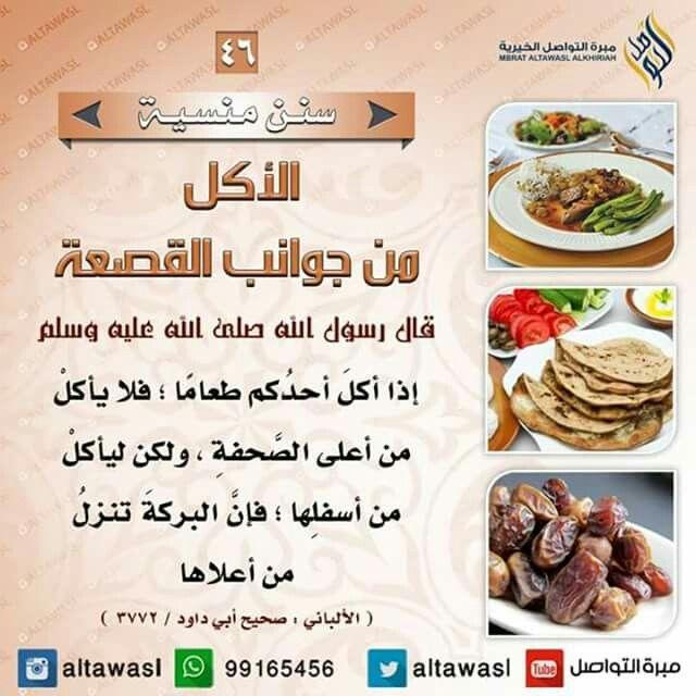 الأكل من جوانب القصعة Food Hadeeth Islamic Phrases