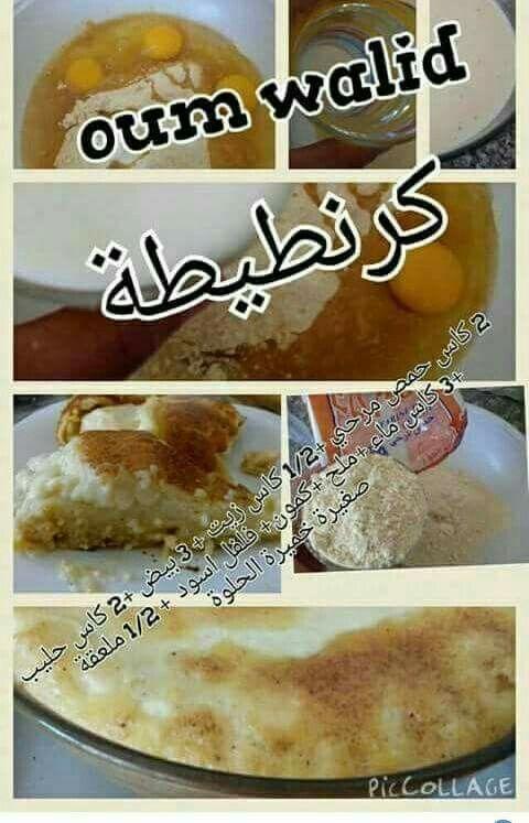 Pin by hafida ben sen on recettes pinterest fur juste algerian food videos curious george ramadan recipes arabic recipes gratin brioche forumfinder Gallery