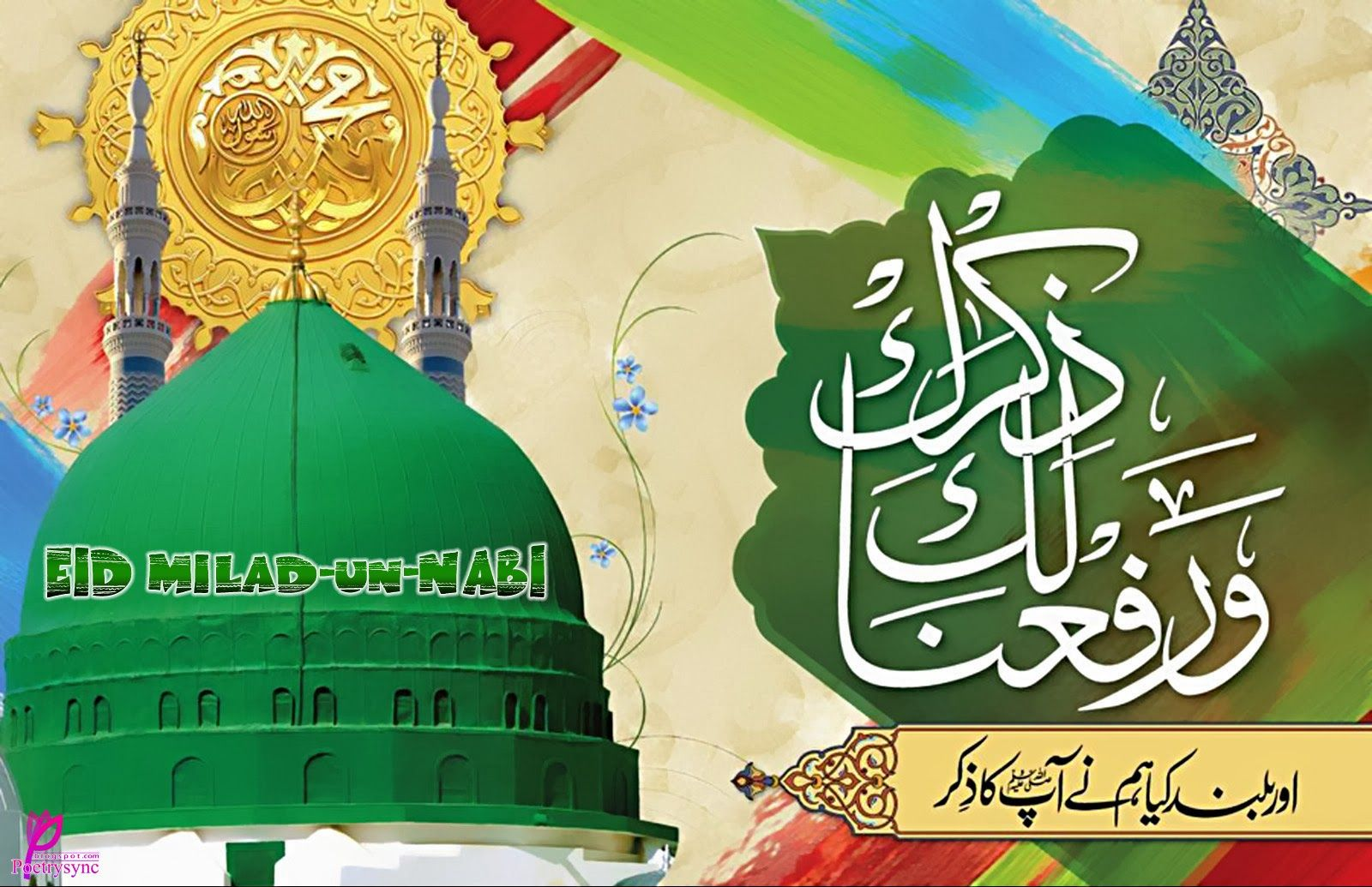 poetry jashn e eid milad un nabi hd wallpapers for facebook timeline and desktop eid milad un nabi eid milad milad un nabi jashn e eid milad un nabi hd wallpapers