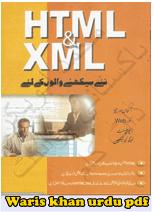 Seo Tutorial In Urdu Pdf