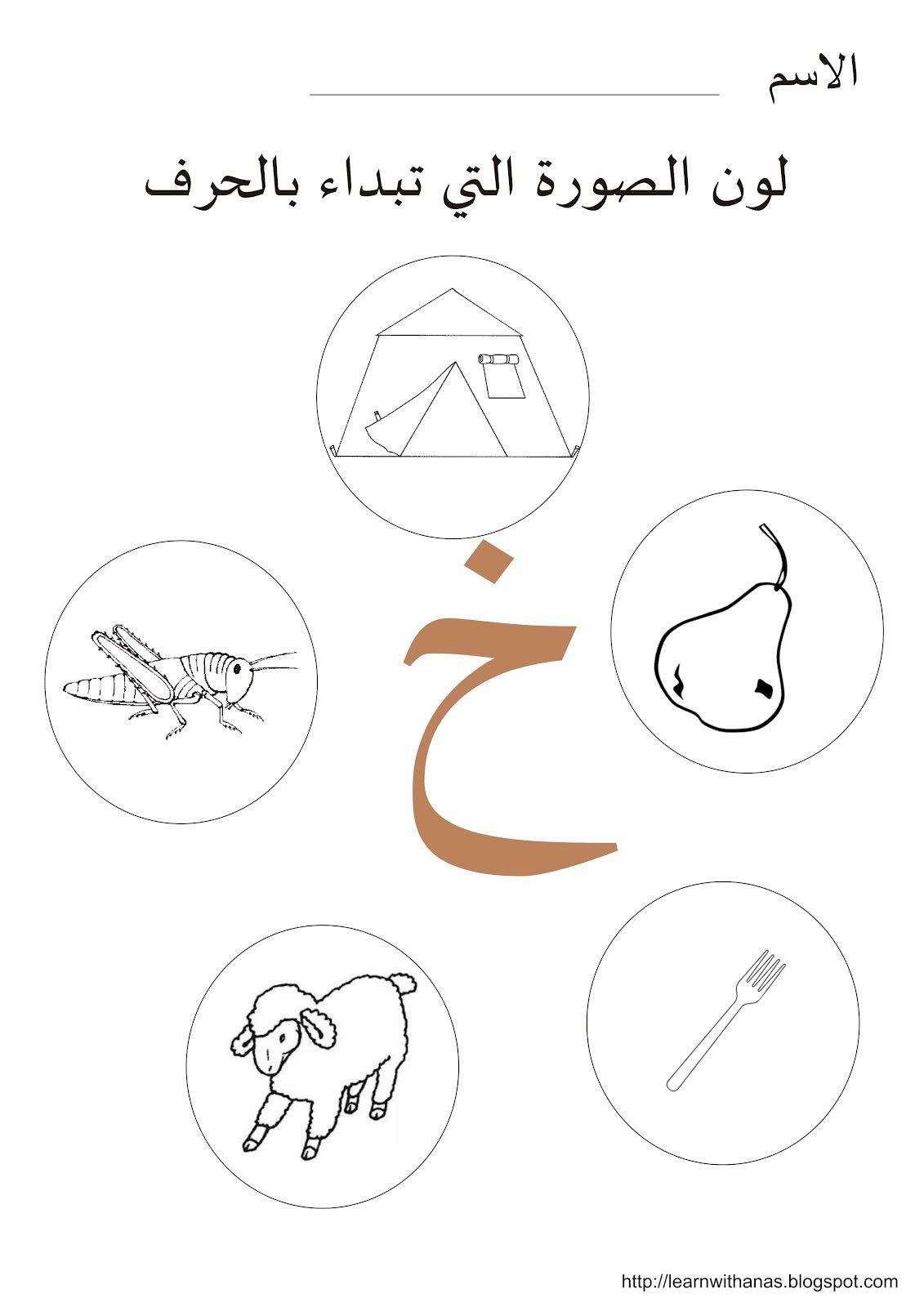 Pin By Sumaya On Arabic Homeschool