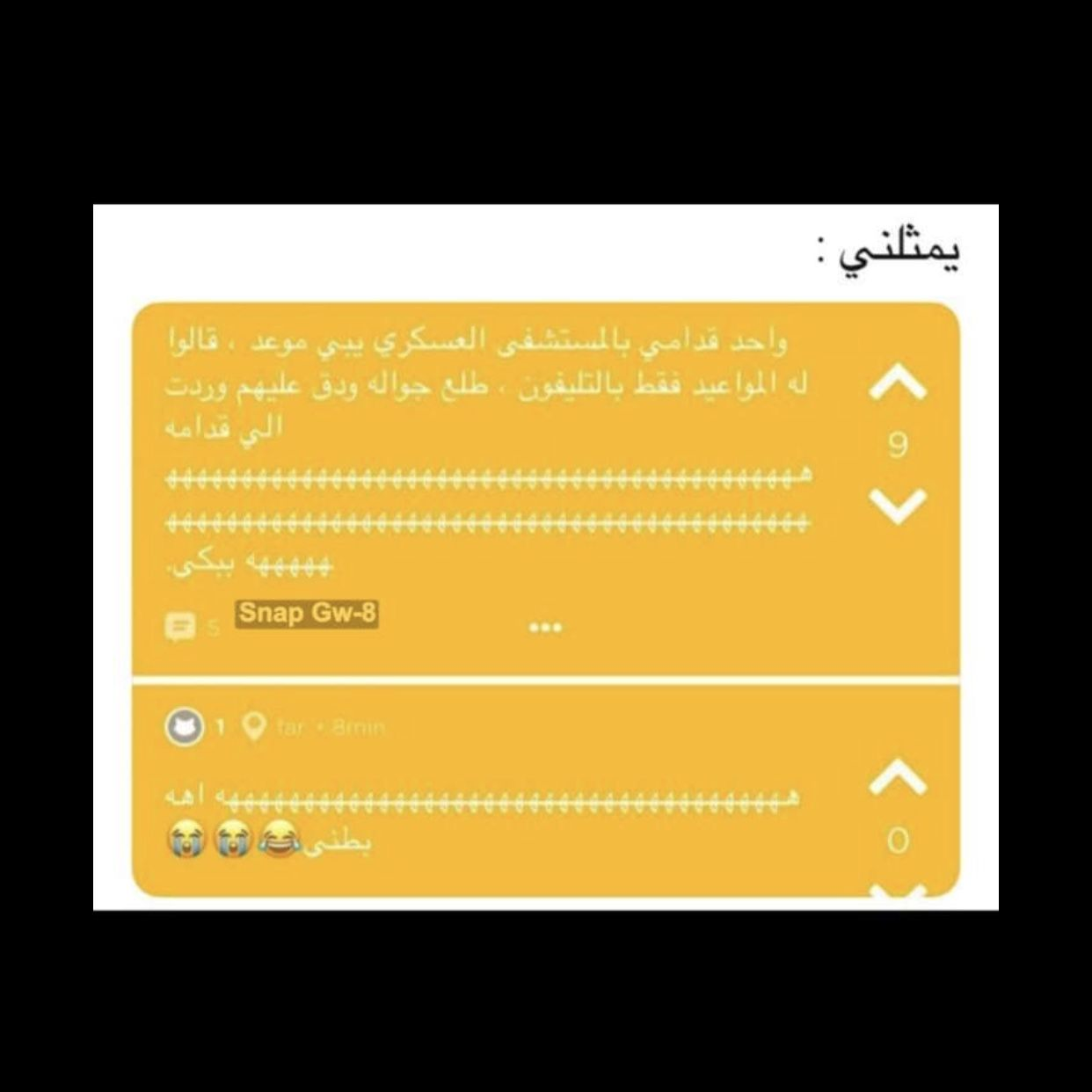 Pin By J 82 On نكت Wisdom Quotes Life Arabic Funny Iphone Wallpaper Quotes Love