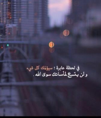 صور كلمات رائعة عن سعة رحمة الله Graphic Quotes Places To Visit Meaningful Words