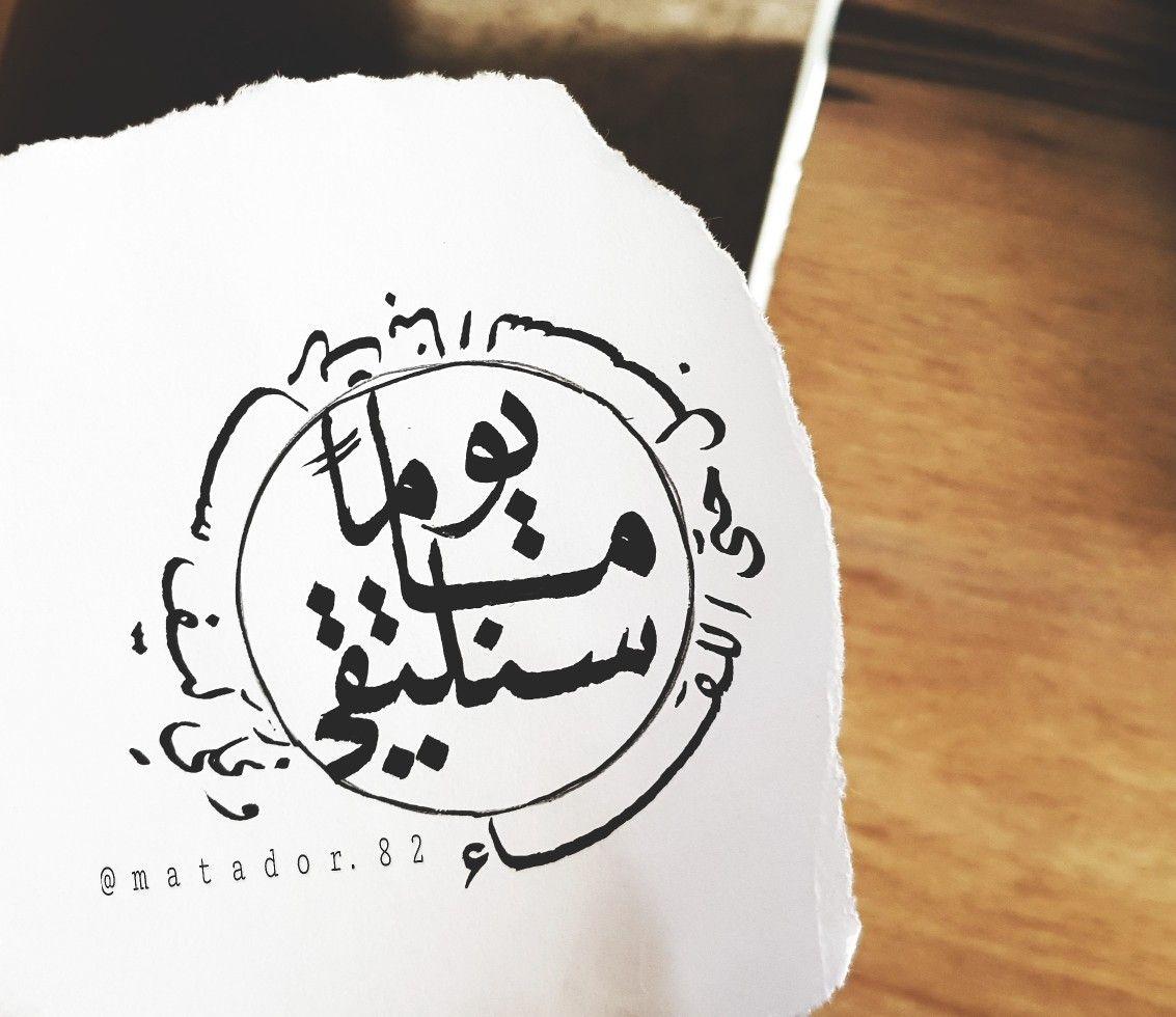 يوما ما سنلتقي و نحكي كيف سارت بنا السبل حتى اللقاء خواطر العراق خط عربي Dahab Calligraphy I Words