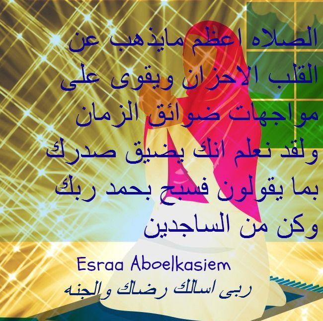 ربى اسالك رضاك والجنه Arabic Calligraphy Calligraphy Art