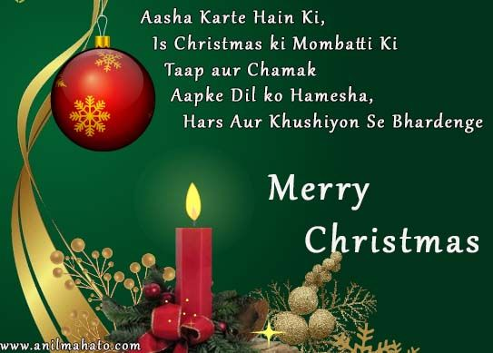 Merry Christmas Greeting Cards With Beautiful Wishes In Hindi Language Sha Merry Christmas Wishes Quotes Merry Christmas Wishes Merry Christmas Card Greetings