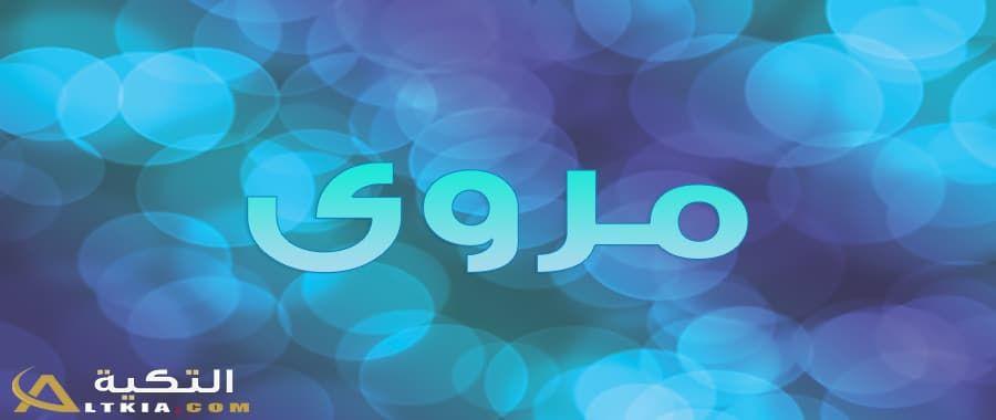معنى اسم مروى في قاموس المعاني بالتفصيل مروى هو اسم من الأسماء التي أصبحت منشرة بكثرة في الآونة الأخيرة لما يتميز به من معنى قيم Neon Signs Gaming Logos Logos