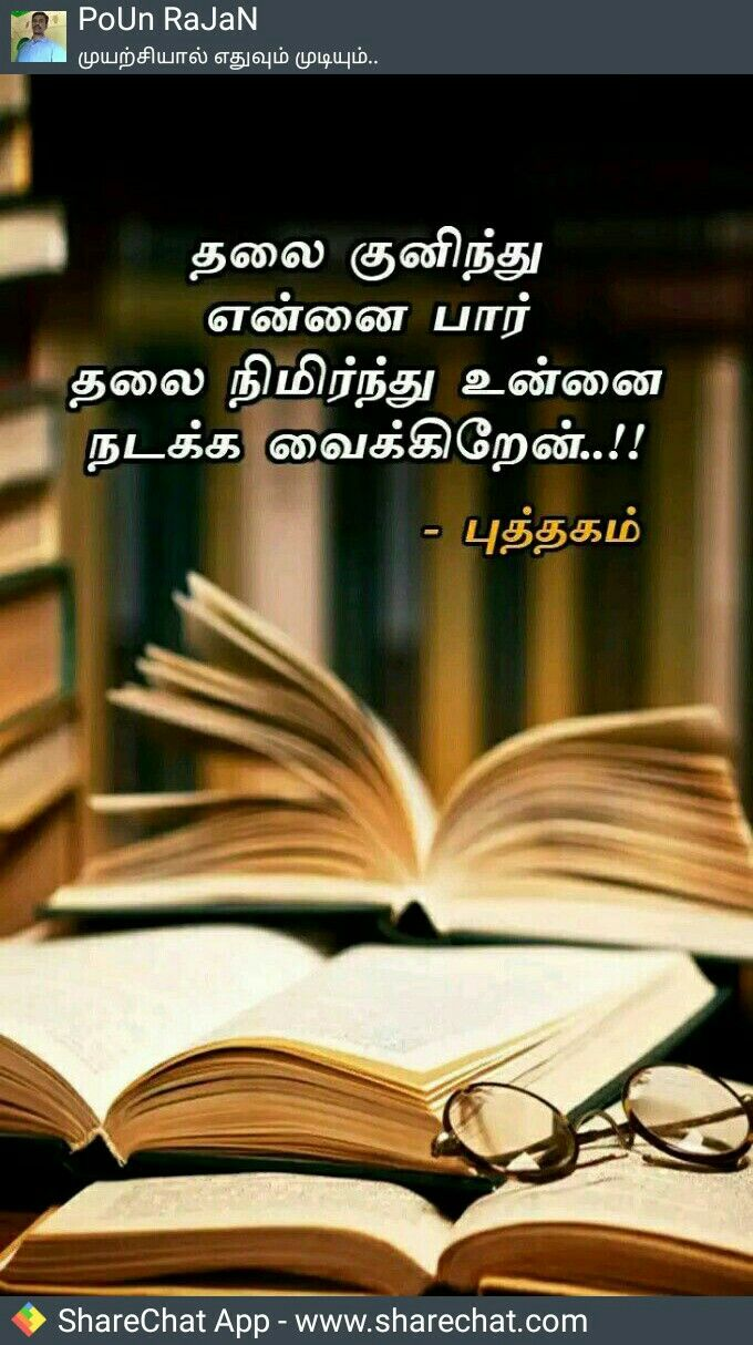 pin by jay ra on quotes quality quotes education quotes tamil