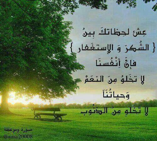 الحمد لله والشكر لله و استغفر الله العظيم رب العرش العظيم Islam Arabic Calligraphy Calligraphy