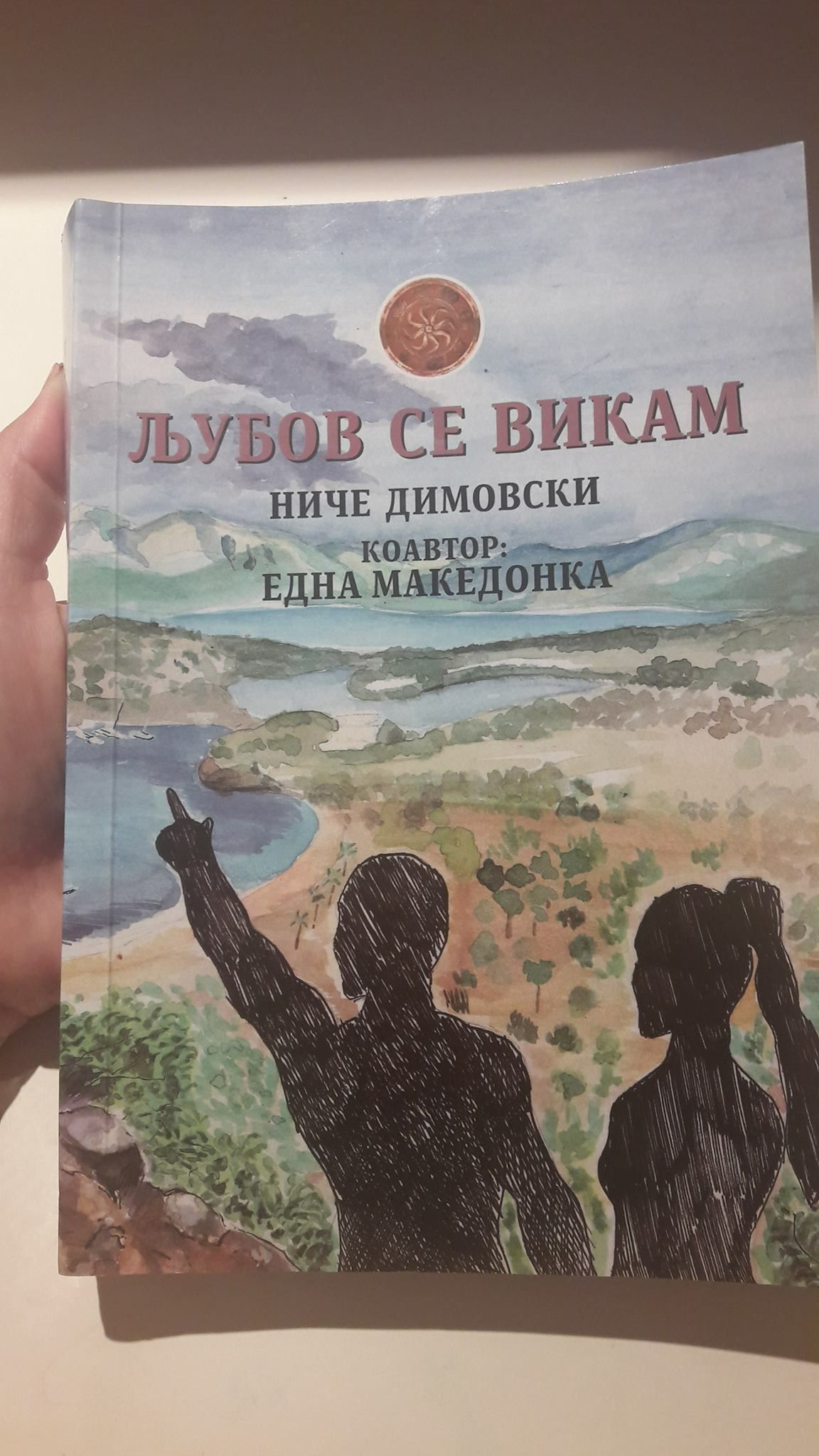 Pin by Софија on САКАМ КНИГИ Book cover, Books, Cover