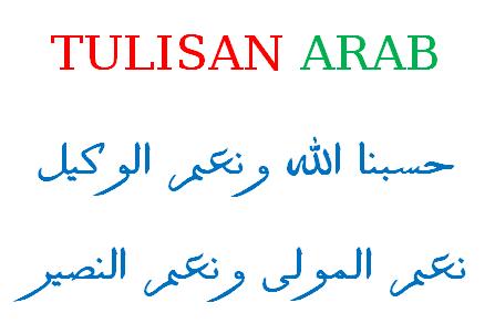 Tulisan Arab Alhamdulillah Seni Kaligrafi Tanda Syukur