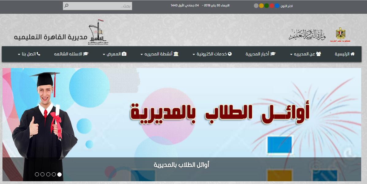 مديرية التربية والتعليم محافظة القاهرة Screenshots