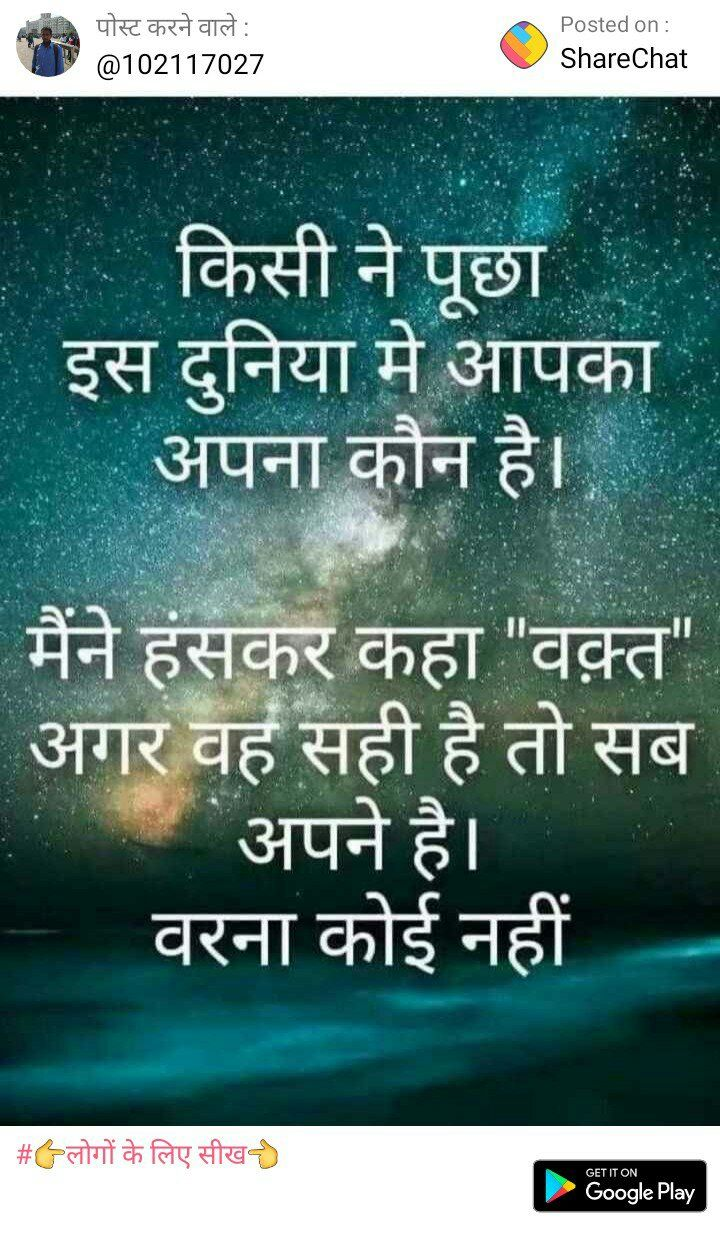 Life Motivational Quotes Sharechat