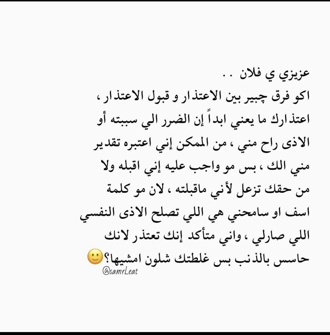 Pin By بغداديۦ ــہ ـــة On Baghdad Pretty Quotes Quotes Arabic Love Quotes