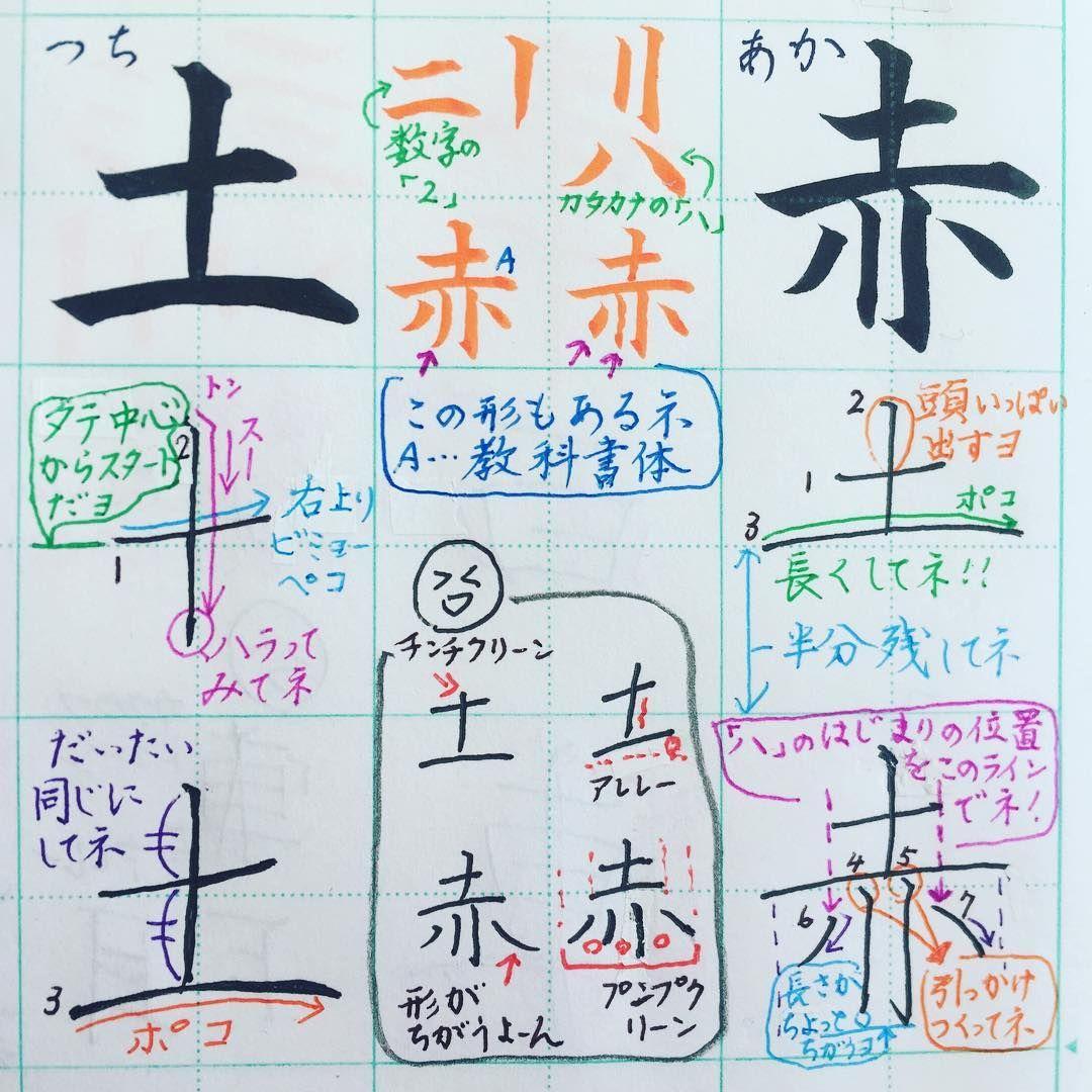 小1で習う漢字 土 赤 赤 の4画目は 教科書体は払うね 書道