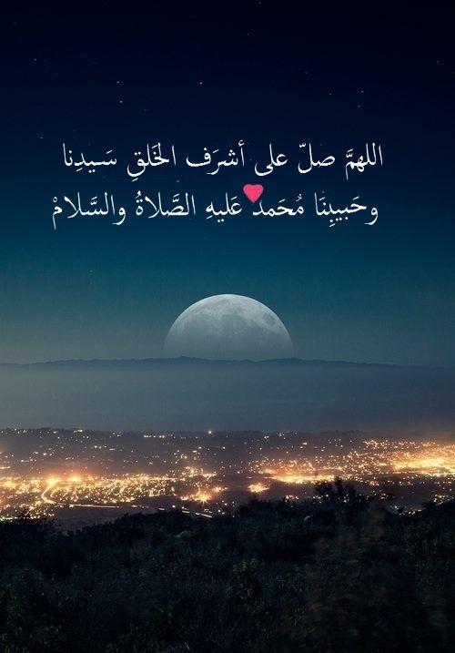 اللهم صل وسلم على نبينا محمد ﷺوعلى آله وصحبه Islamic Pictures Prayer For The Day Holy Quran