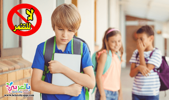 موضوع تعبير عن التنمر المدرسي بين الطلاب Bullying School Shootings Kids Signs