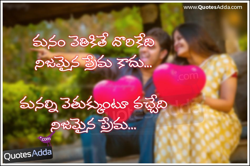 Love Images With Quotes Telugu