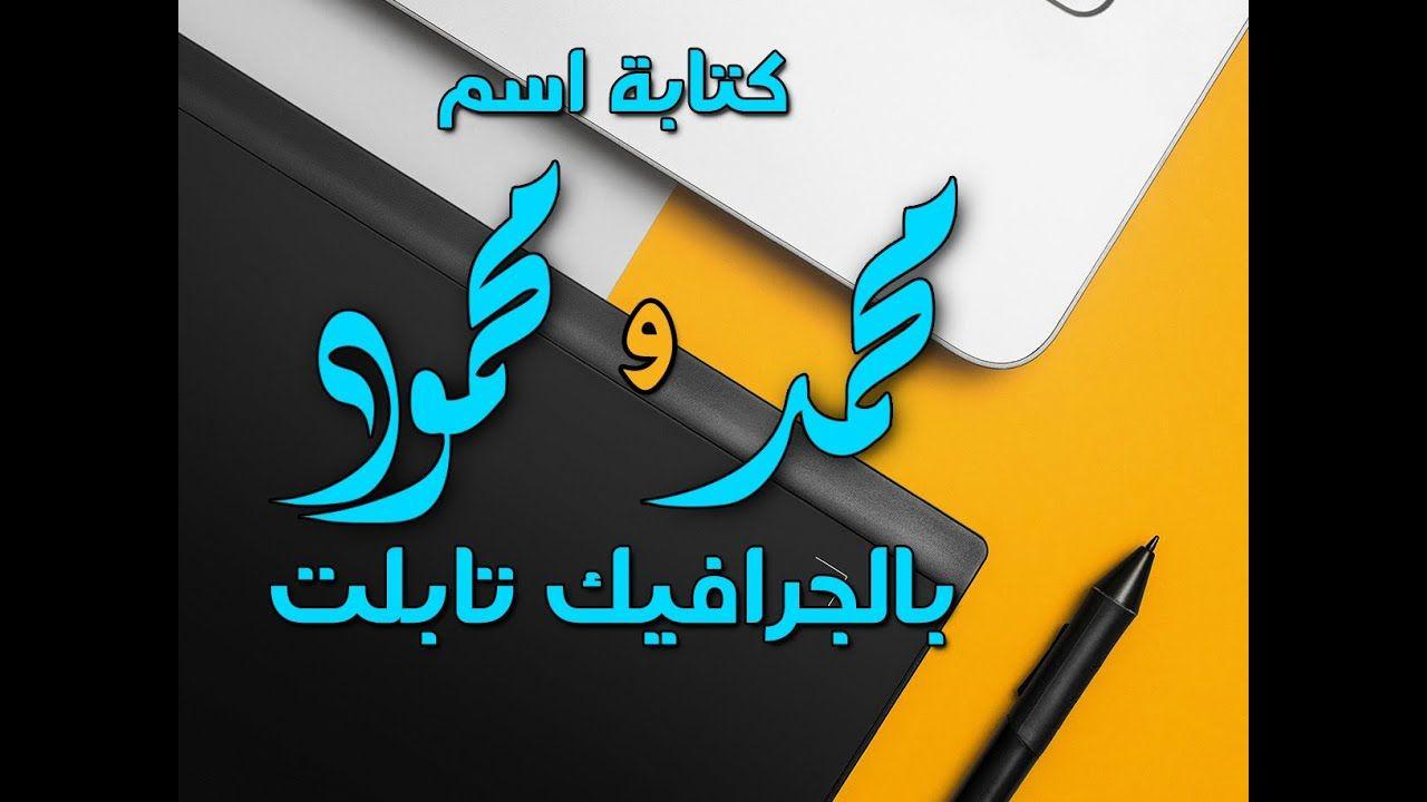 كتابة اسم محمد ومحمود بالجرافيك تابلت Tech Company Logos Company Logo Logos