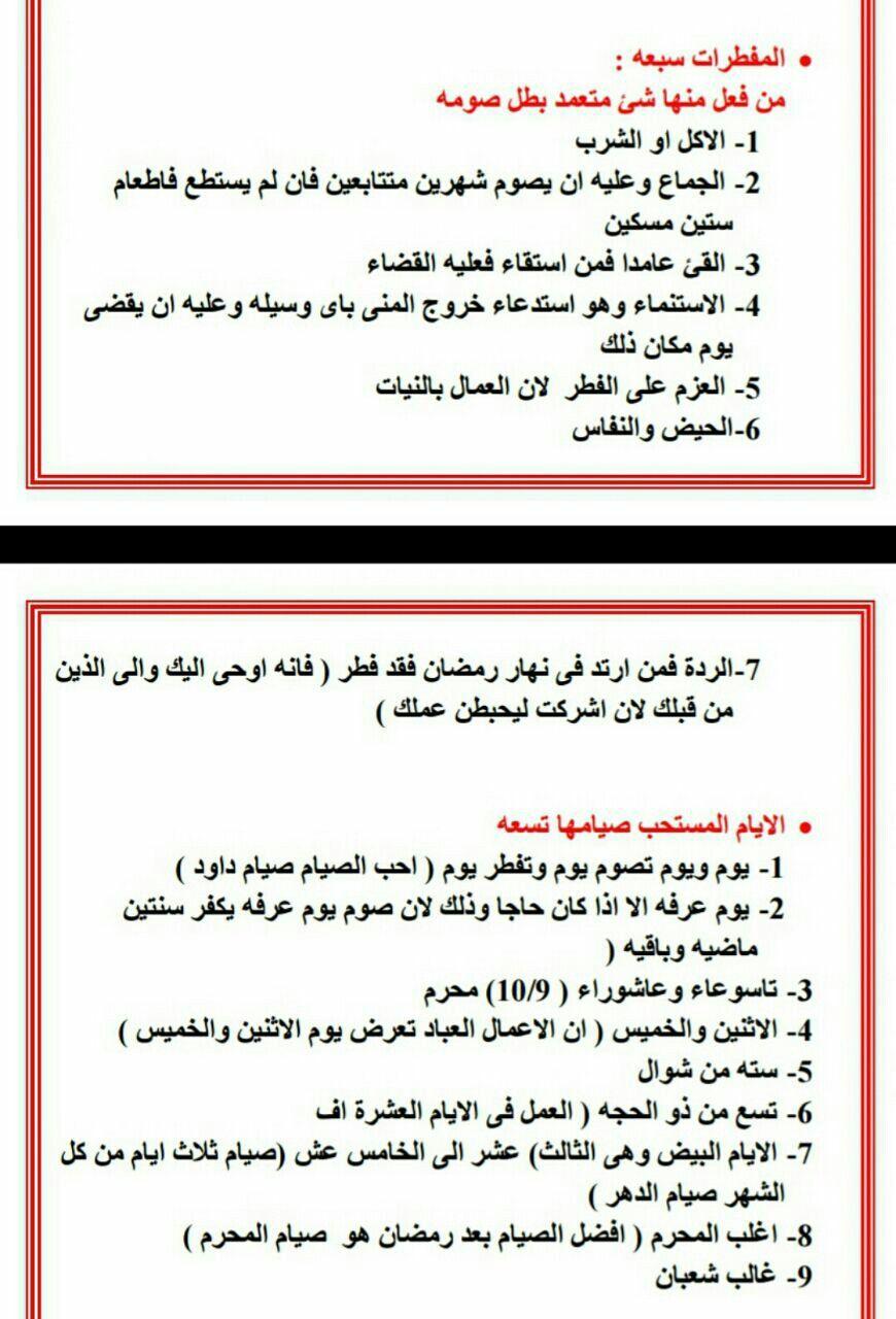 Pin By Nor Elhoda On العقيدة والفقه Arabic Language Language