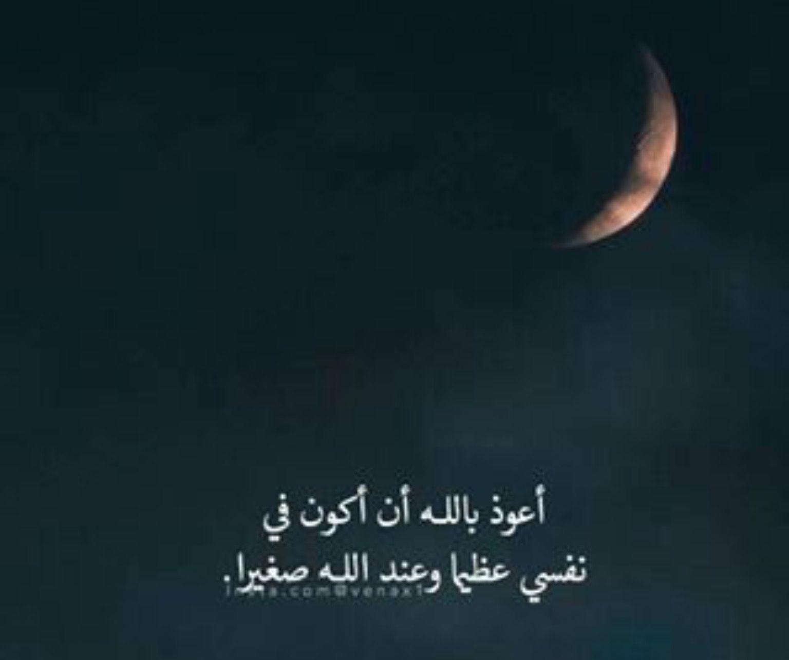 اللهم اجعلني في عيني صغيرا و عندك كبيرا Islamic Quotes Quotations Arabic Quotes