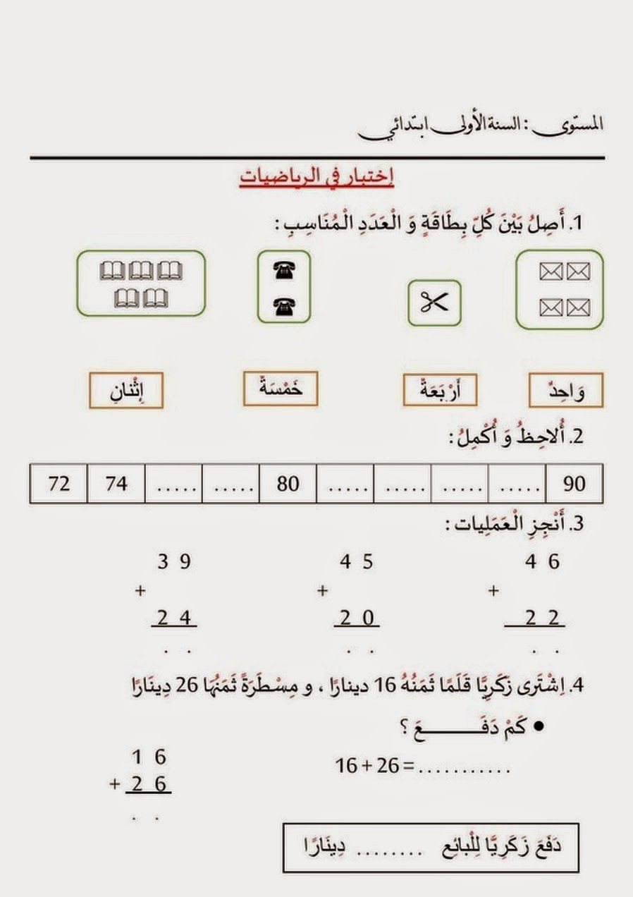 الرياضيات اللغة العربية التربيةالاسلامية التربية المدنية Math Blog Blog Posts