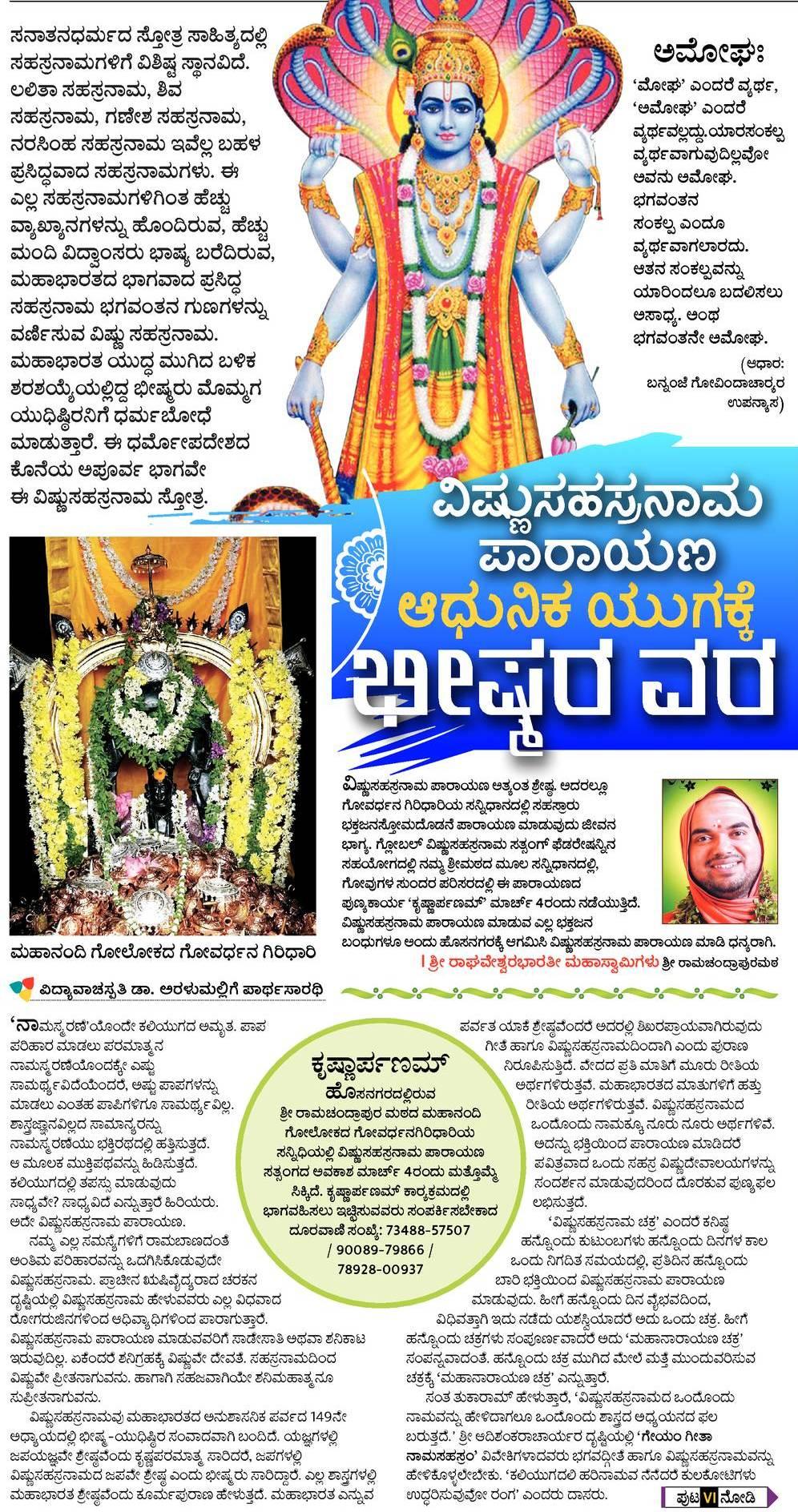 Vishnu Sahasranama (1/2) in 2020 Social share buttons