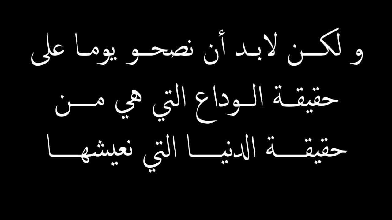 كلمة وداع زملاء Arabic Calligraphy Calligraphy