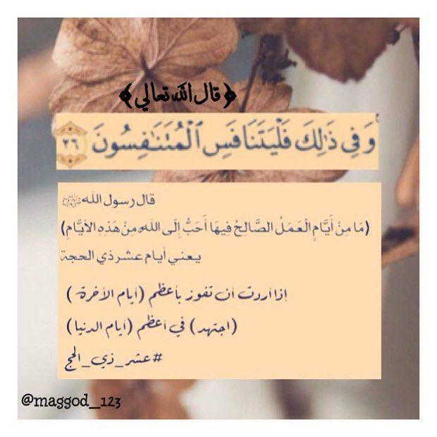 اڷلۿم ڷ عڷۍ محمد On Instagram المحروم من ح ر م فضل هذه الأيام المباركة اللهم لا تجعلنا من المحرومي Islamic Quotes Quran Quran Quotes Islamic Quotes