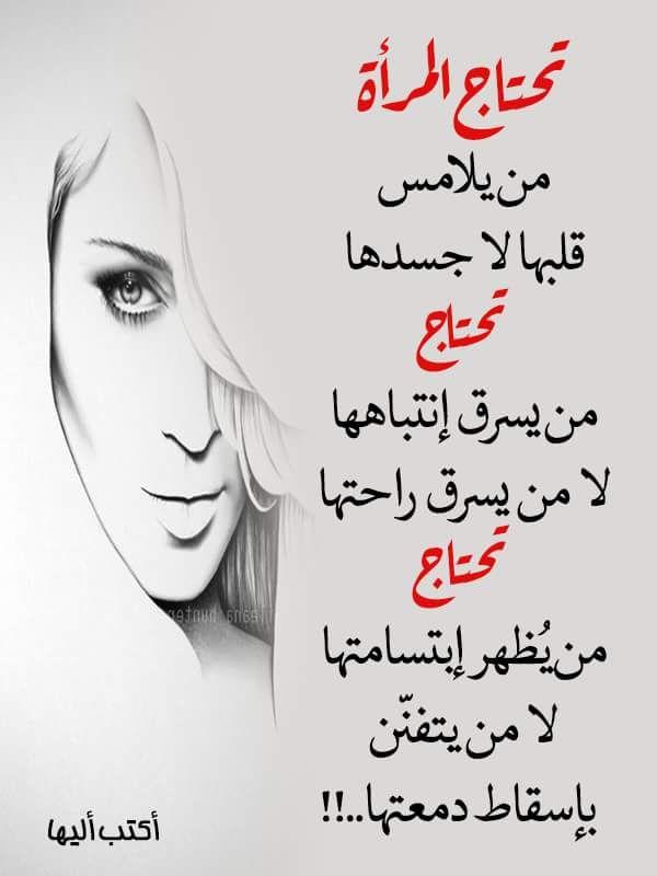 26733907 10155685667658127 8285221951805989674 N Png Jpg 600 800 Words Love Words Arabic Quotes