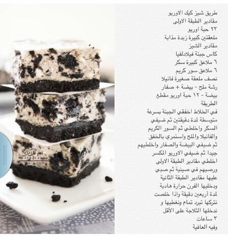 اوريو تشيز كيك Food Desserts Food And Drink