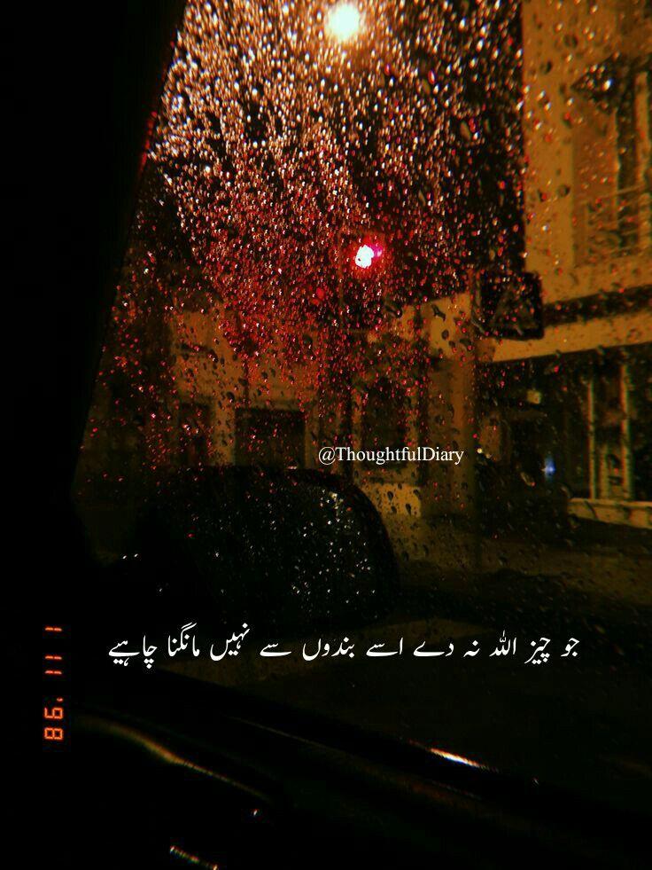 Pin by Romantic Urdu on One line Urdu quotes   Best urdu ...