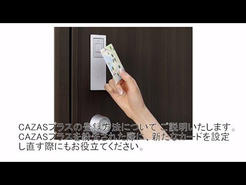 玄関ドア 設定方法 Lixil Cazas Lixil 玄関ドアのcazasプラスキーの追加設定方法 Youtube 2020 玄関ドア コメリ ドア
