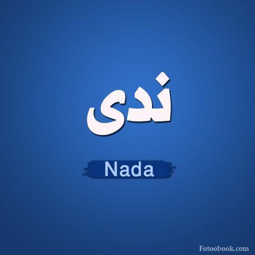 اسم ندى مزخرف خلفيات اسم ندى Nada Name Wallpaper منتديات حلم الاردن Company Logo Vimeo Logo Logos