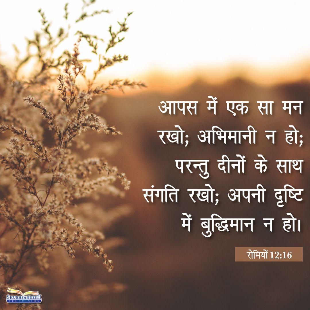 Pin On Hindi Bible Verses