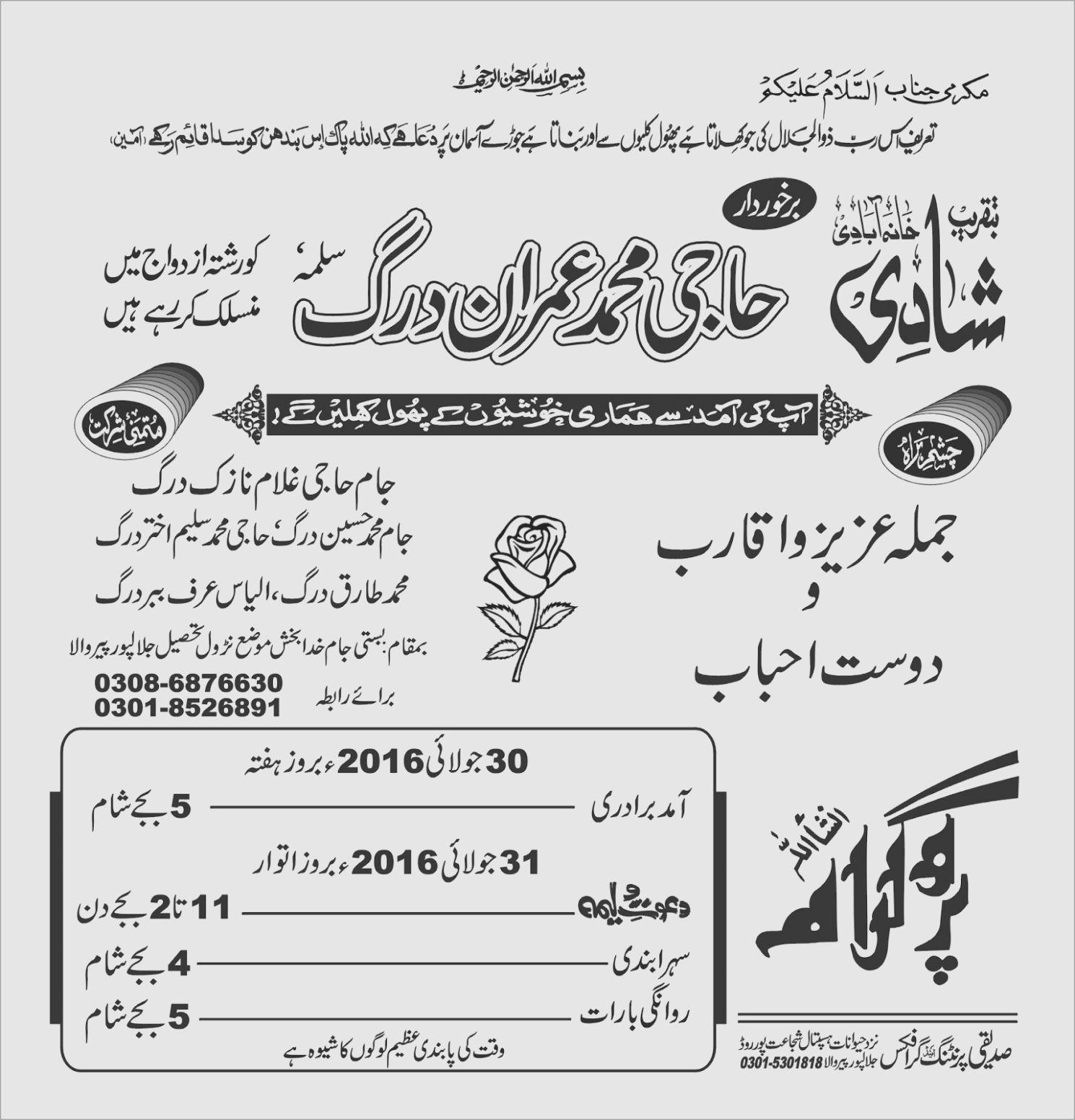 4 Urdu Marriage Card Matter In 2021 Marriage Cards Wedding Cards Shadi Card