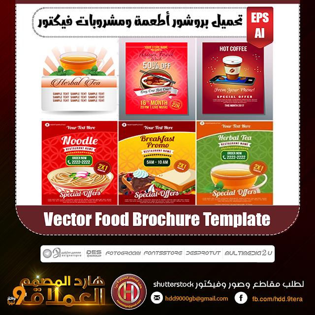 عدد 19 قالب Vector Food Brochure Template قابل للتعديل بصيغة الفيكتور Vector بامتداد Eps و Ai ويمكن التعديل عليها ب Brochure Food Vector Food Brochure Template