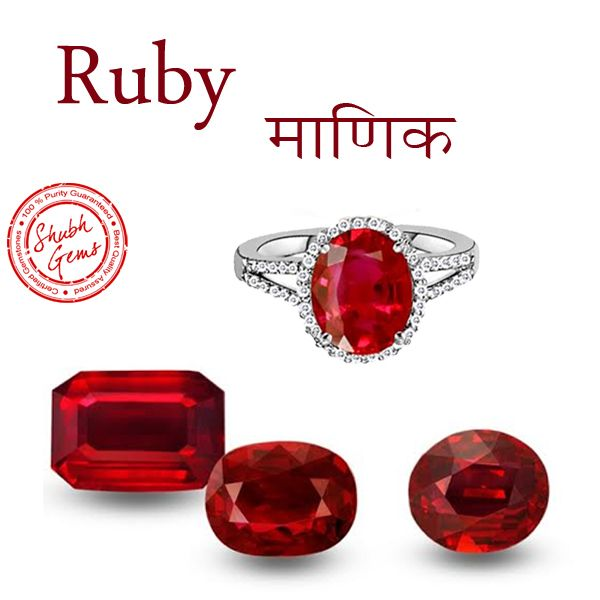 Manik Gemstone Relates To The Planet Sun This Gemstone Allures Virtually All Individuals Manik Stone Is Also Known As Ruby Stone Gemstones Stone Ruby Gemstone
